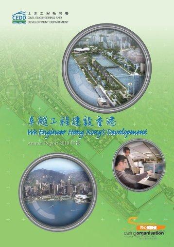 下載PDF(28MB) - 土木工程拓展署