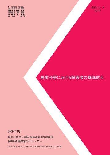 全文(PDF 1714KB) - 障害者職業総合センター