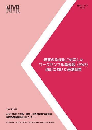 【全体版】はこちらから(PDF9,276KB) - 障害者職業総合センター - 独立 ...