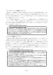 第3章 第3節 3 その2、4、参考資料(PDF 3906KB) - 障害者職業総合 ...