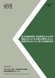 調査研究報告書はこちらから(PDF 13337KB) - 障害者職業総合センター