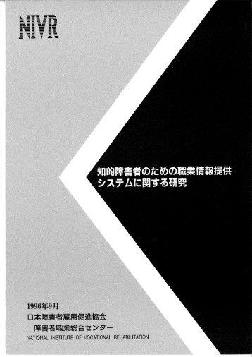 まえがき (PDF 1210KB) - 障害者職業総合センター