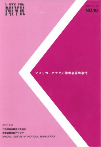 PDF 539KB - 障害者職業総合センター
