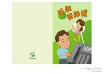 教學答錄機網路版 - 淡江大學