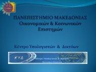 Κέντρο Υπολογιστών & Δικτύων - Πανεπιστήμιο Μακεδονίας