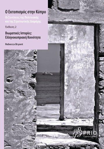 O Εκτοπισμός στην Κύπρο Οι Συνέπειες της Πολιτειακής και ... - PRIO