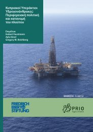 Κυπριακοί Υπεράκτιοι Υδρογονάνθρακες: Περιφερειακή ... - PRIO