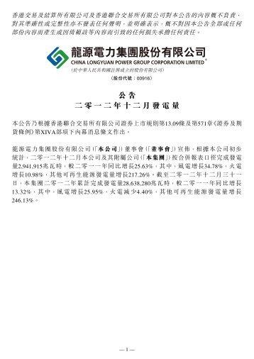公告二零一二年十二月發電量 - 龙源电力集团股份有限公司
