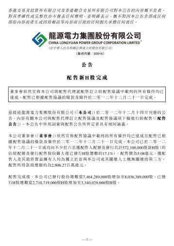 公告配售新H股完成 - 龙源电力集团股份有限公司