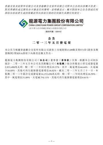 公告二零一三年五月發電量 - 龙源电力集团股份有限公司