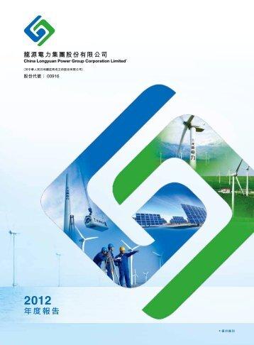 2012年度報告 - 龙源电力集团股份有限公司