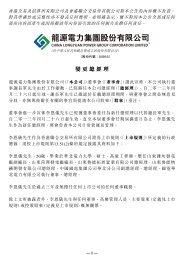 變更總經理 - 龙源电力集团股份有限公司