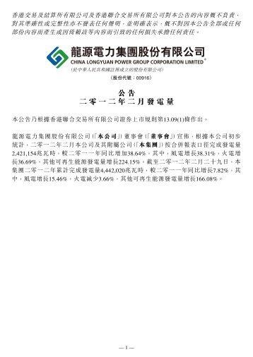 公告二零一二年二月發電量 - 龙源电力集团股份有限公司