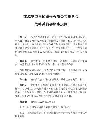 龙源电力集团股份有限公司董事会战略委员会议事规则