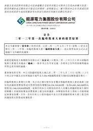 公告二零一三年第一次臨時股東大會的投票結果 - 龙源电力集团股份 ...