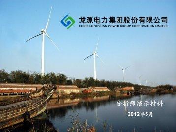 分析师演示材料,2012年5月 - 龙源电力集团股份有限公司