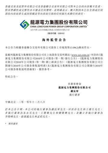 海外監管公告 - 龙源电力集团股份有限公司