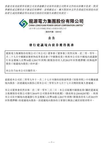 發行建議境內債券獲得批準 - 龙源电力集团股份有限公司