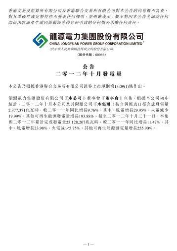 公告二零一二年十月發電量 - 龙源电力集团股份有限公司