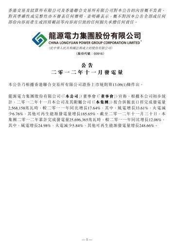 公告二零一二年十一月發電量 - 龙源电力集团股份有限公司