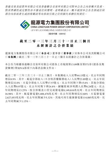 截至二零一三年三月三十一日止三個月未經審計之合併業績