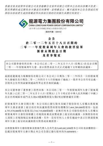 2011年度股東周年大會投票結果 - 龙源电力集团股份有限公司