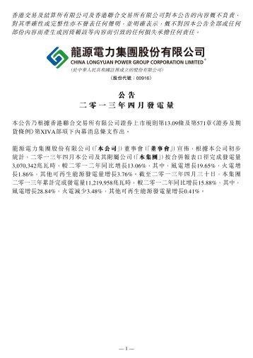 公告二零一三年四月發電量 - 龙源电力集团股份有限公司