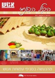 הקול הפנימי - גיליון #4 חודש אוקטובר 2011 - אנוש