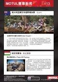 MSN 13.indd - MOTUL - Page 5