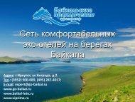 Сеть комфортабельных эко-отелей на берегах Байкала Сеть ...