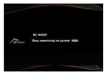МТ- ИНВЕСТ - Форум инвесторов и международных ...