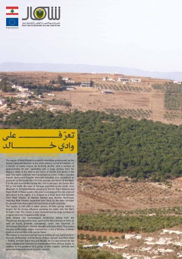 Discover the Cluster of Wadi Khaled - ADELNORD