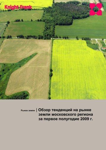 Обзор тенденций на рынке земли московского - Knight Frank