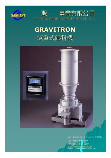 臺灣杉毅事業有限公司GRAVITRON 減重式餵料機
