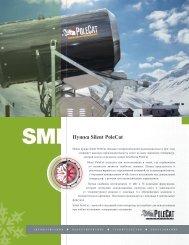 Пушка Silent PoleCat - Snow Machines, Inc.