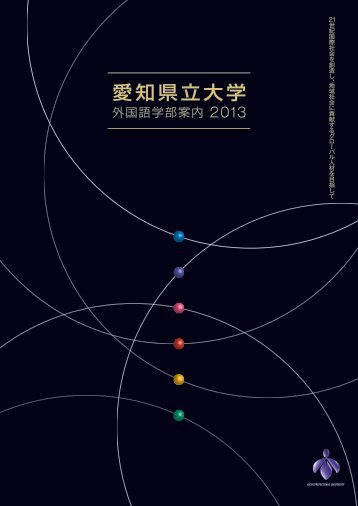 Page 1 Page 2 愛知県立大学外国言吾学部は、 2ー世紀国際社会を ...