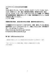 (含ガイダンス)、10/13, 10/20, 10/27, 11/17, 11/24, 12/1 - Welcome to ...