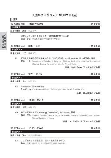 〈企画プログラム〉10月21日(金)