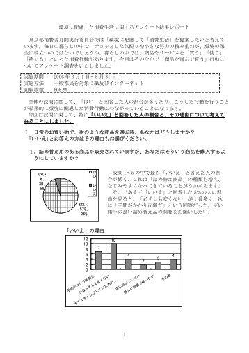環境に配慮した消費生活に関するアンケート結果レポート 東京都消費者 ...