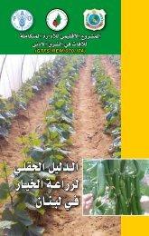 الدليل الحقلي لزراعة الخيار في لبنان-Cucumber field guide