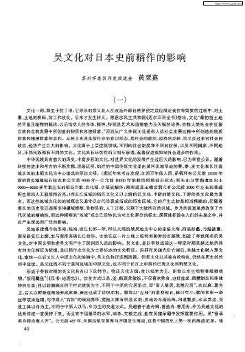 论文吴文化对日本史前稻作的影响 - 吴文化网站