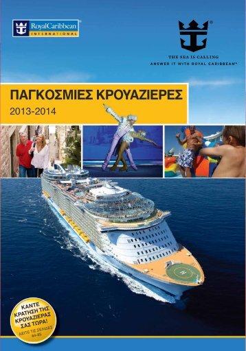 Κατεβάστε το pdf - Navigator