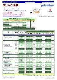 BEIJING 北京 - Priceline.com.hk