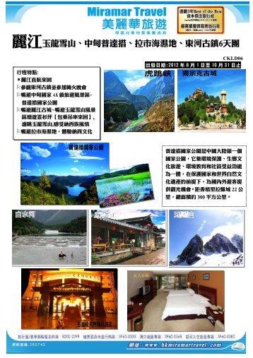 麗江玉龍雪山、中甸普達措、拉市海濕地、束河古鎮6天團