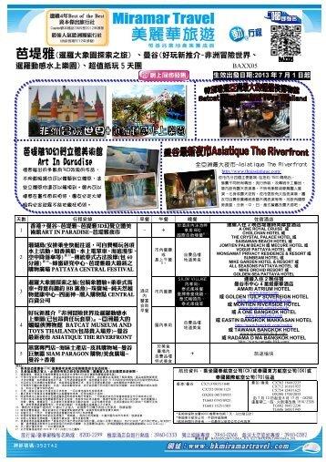 芭堤雅(暹羅大象園探索之旅) 、曼谷 - 美麗華旅遊有限公司