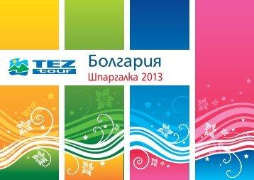 Болгария - Tez Tour