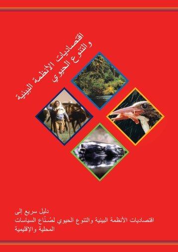 والتنوع الحيوي اقتصاديات األنظمة البيئية - TEEB