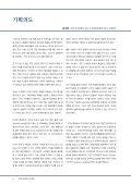 생 태 계 와 생 물 다 양 성 의 경 제 학 (TEEB) - Page 6