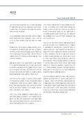 생 태 계 와 생 물 다 양 성 의 경 제 학 (TEEB) - Page 7