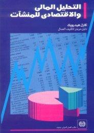 Financial and Economic Analysis of Enterprises - Training.itcilo.it